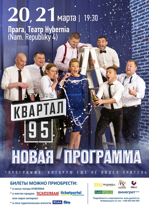 picture KVARTAL 95